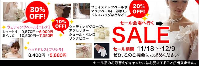2011_sale.jpg