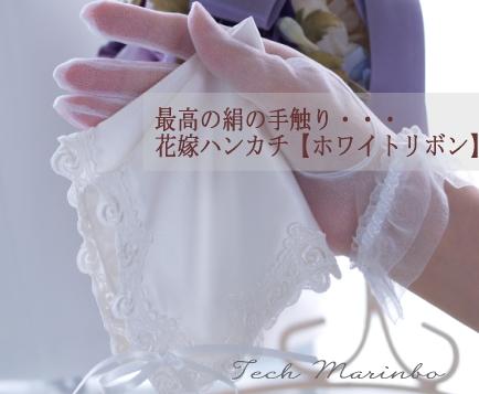 花嫁ハンカチ
